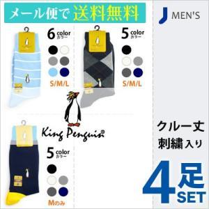 靴下 ブランド 紳士 カジュアル ソックス キングペンギン 4足セット ビジネス スクール 23cm 24cm 25cm 27cm 28cm 大きい 小さい|inasaka