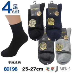 靴下 メンズ 毛混 カシミヤ混 ハーフ丈 色おまかせ4足セット
