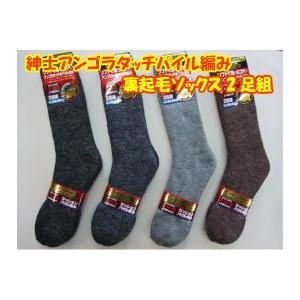 靴下 メンズ 紳士 アンゴラタッチパイル編み裏起毛ソックス 同色2足組X2(4足)色おまかせ ソフトで保温力抜群の裏起毛ゆったりソフト口ゴム|inasaka