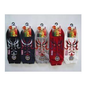 靴下 メンズ 和柄 色おまかせ3足セット 隈取柄 スニーカーソックス 伝統の美 日本を履く|inasaka