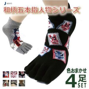 靴下 メンズ 和柄 紳士和柄五本指スニーカー人物シリーズ 色おまかせ4足|inasaka