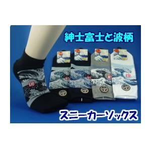 靴下 メンズ 和柄 祝世界遺産登録 紳士色おまかせ3足セット  富士と波柄 和柄 スニーカー 5本指スニーカーソックス 和風/伝統美/日本/ゆかた|inasaka