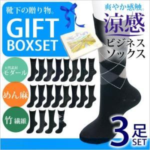 お父さんへ靴下の贈り物(プレゼント)!