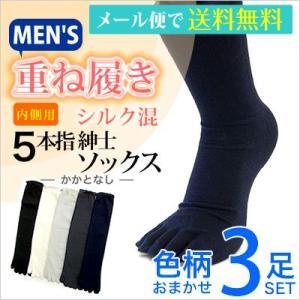 靴下 メンズ 冷え取り 冷え取り靴下 紳士 重ね履き 内側用 シルク混5本指ソックス 3足セット クルー丈 男性 ソックス|inasaka