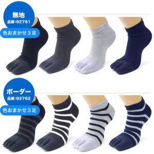 靴下 メンズ 5本指 指先シルク混スニーカーソックス 3足セットビジネス 絹 シルク  ソックス 5本指 父の日|inasaka|03