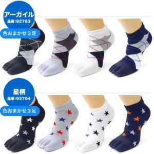 靴下 メンズ 5本指 指先シルク混スニーカーソックス 3足セットビジネス 絹 シルク  ソックス 5本指 父の日|inasaka|04