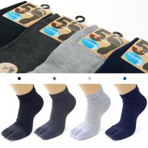 靴下 メンズ 5本指 指先シルク混スニーカーソックス 3足セットビジネス 絹 シルク  ソックス 5本指 父の日|inasaka|08