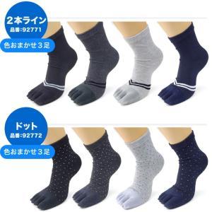 靴下 メンズ 5本指 指先シルク混クルー丈ソックス 3足セットビジネス 絹 シルク  ソックス 5本指 父の日|inasaka|02
