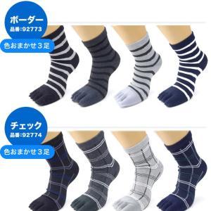 靴下 メンズ 5本指 指先シルク混クルー丈ソックス 3足セットビジネス 絹 シルク  ソックス 5本指 父の日|inasaka|03