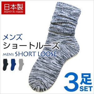 靴下 メンズ 日本製 カラー ルーズソックス 3足セット 30cm丈 お得なセット/癒足/父の日|inasaka