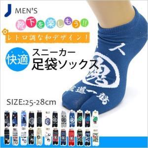 靴下 メンズ くるぶし 足袋靴下 色柄おまかせ 5足セット メンズ スニーカーソックス スニーカー 足袋|inasaka