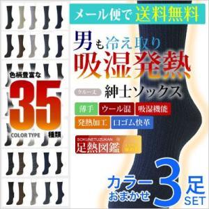 靴下 メンズ 冷え取り 男も冷え取り 吸湿発熱 紳士 ソックス -3足セット 足熱図鑑 /薄手/クルー丈 メンズ /男性/口ゴム快革/紳士 靴下/ソックス /|inasaka