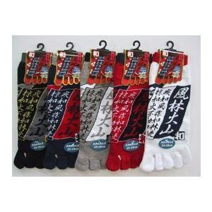 メンズ 和柄 風林火山 色おまかせ3足セット 5本指スニーカーソックス 伝統の美 日本を履く|inasaka