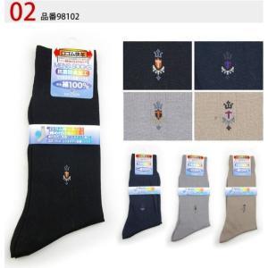 靴下 メンズ 紳士 多機能ビジネスソックス 3足セット 締め付けない 抗菌防臭 25cm(24-26cm)|inasaka|04