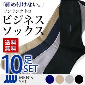 靴下 メンズ 紳士 特別セット 紳士 高品質ビジネスソックス 10足セット 締め付けない口ゴム快革/臭くない抗菌防臭 /高級シルケット加工|inasaka