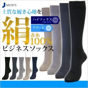 3足セットになってお得!!  表糸絹100%のこだわりビジネスソックス