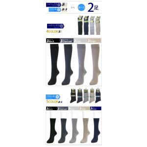 靴下 メンズ ビジネス 絹100%の上級ビジネスソックス 2足セット 絹100%/こだわり主義/無地/ビジネス/メンズ /靴下/ソックス /ハイソックス /クルー丈 父の日|inasaka|02