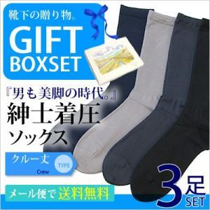 お父さんへ靴下の贈り物(プレゼント)!br>