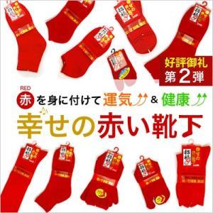 赤を身に付けて運気UP健康UP!安心の日本製