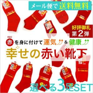 靴下 メンズ レディース 開運 赤 靴下 ソックス 5本指 足袋 幸せの赤い靴下3足セット 還暦/健康/敬老の日/贈り物/プレゼント/父の日|inasaka