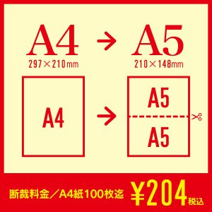 A4→A5へ断裁|紙断裁サービス|inasatukurashi
