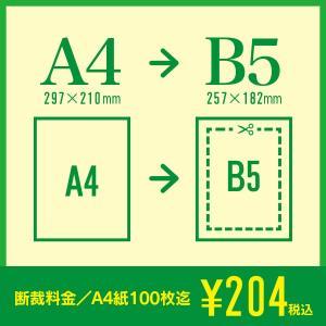 A4→B5へ断裁|紙断裁サービス|inasatukurashi