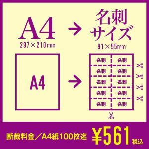 A4→名刺サイズへ断裁|紙断裁サービス|inasatukurashi