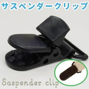 サスペンダークリップ プラスチック 手芸用 幅20mm用 ハンドクラフト 2個入 (AK-100-20) INAZUMA|inazumashop