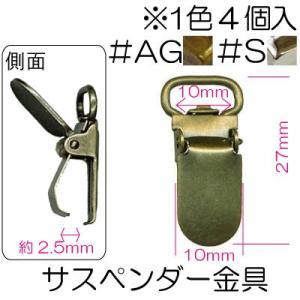 10mm幅テープ用サスペンダー金具 4個入 AK-11-10 INAZUMA|inazumashop