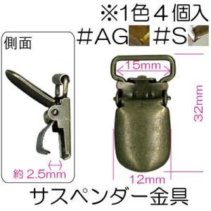 15mm幅テープ用サスペンダー金具 4個入 AK-11-15 INAZUMA|inazumashop