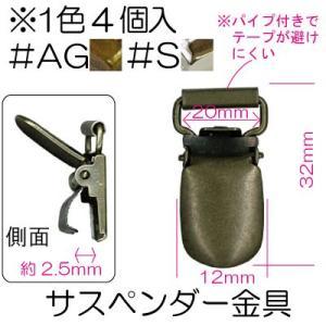 15mm幅テープ用サスペンダー金具(パイプ付) 4個入 AK-11-16 INAZUMA|inazumashop
