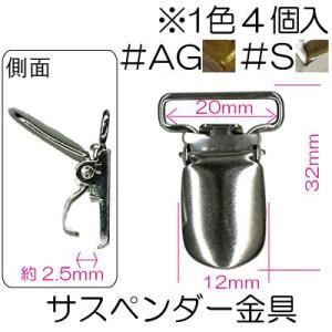 20mm幅テープ用サスペンダー金具 4個入 AK-11-20 INAZUMA|inazumashop