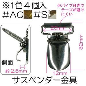 20mm幅テープ用サスペンダー金具(パイプ付) 4個入 AK-11-21 INAZUMA|inazumashop