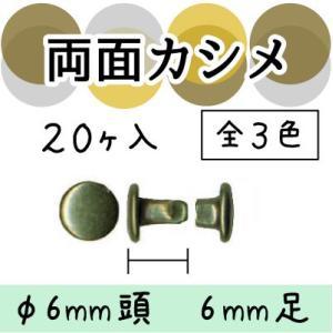 両面カシメ レザークラフト 20個入り 6mm頭 6mm足 AK-14-6 INAZUMA inazumashop