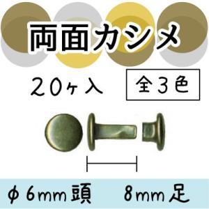 両面カシメ レザークラフト 20個入り 6mm頭 8mm足 AK-14-8 INAZUMA inazumashop