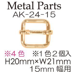 送りカン 15mm幅テープ用 2個入り AK-24-15G 手芸用金具 INAZUMA inazumashop