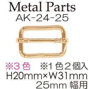 送りカン 25mm幅テープ用 2個入り ゴールド AK-24-25 手芸用金具 INAZUMA inazumashop
