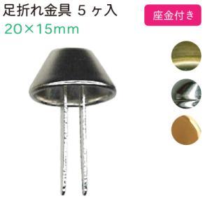 足折れ金具 5ケ入 座金付  ゴールド バッグの底鋲用 AK-3-6G  INAZUMA|inazumashop