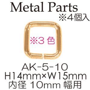 角カン 10mm幅テープ用 4個入 AK-5-10 ゴールド 金具 INAZUMA inazumashop
