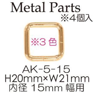 角カン 15mm幅テープ用 4個入 AK-5-15 ゴールド金具 INAZUMA inazumashop