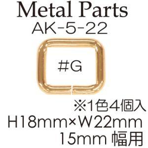 角カン 15mm幅テープ用 4個入 ゴールド AK-5-22 手芸用金具 INAZUMA inazumashop