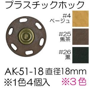 プラホック ボタン 留め具 AK-51-18 INAZUMA|inazumashop