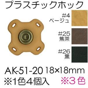 プラホック ボタン 留め具 AK-51-20 INAZUMA|inazumashop