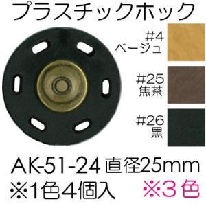 プラホック ボタン 留め具 AK-51-24 INAZUMA|inazumashop