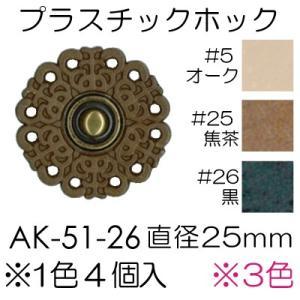 プラホック ボタン 留め具 AK-51-26 INAZUMA|inazumashop
