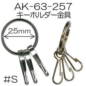 キーホルダー金具 AK-63-257 INAZUMA|inazumashop