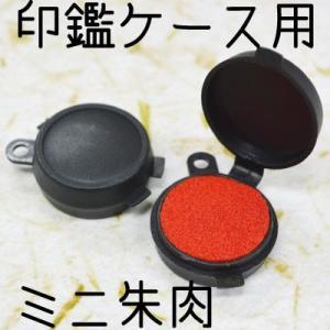 ミニ朱肉1個入り がま口印鑑ケース制作用(メール便可) AK-99-24 INAZUMA|inazumashop
