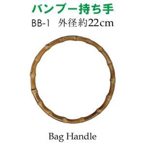 竹 持ち手  バンブー かばん取っ手  風呂敷バッグ リング  22cm径 メール便不可 BB-1 INAZUMA|inazumashop