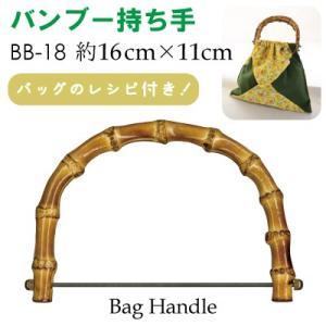 ベンリー棒付きバンブー持ち手 バッグ かばん取っ手 竹  BB-18 INAZUMA