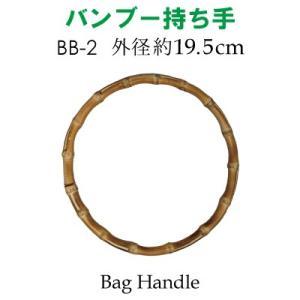 竹 持ち手 バンブー かばん取っ手風呂敷バッグ リング 19.5cm径  メール便不可 BB-2 INAZUMA|inazumashop